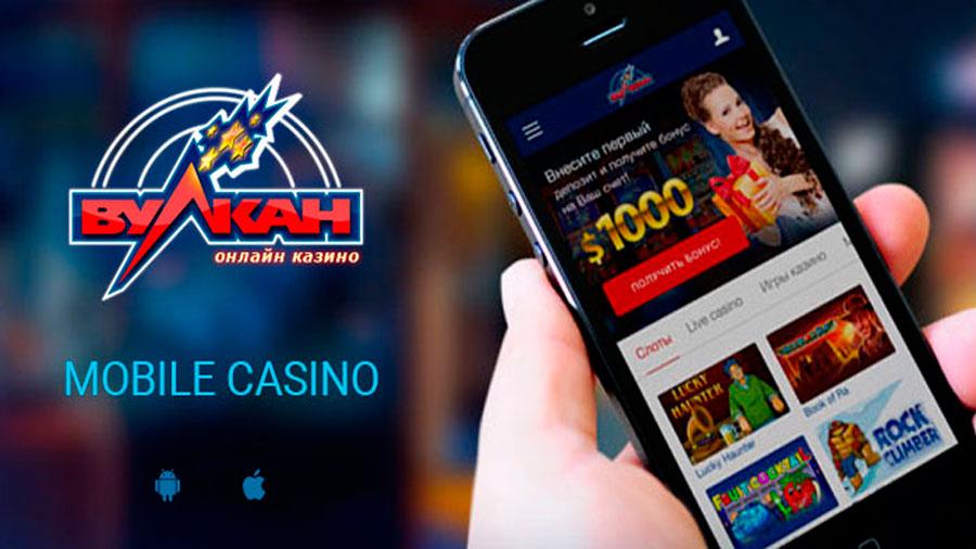 Достоинства и преимущества мобильной версии казино Вулкан